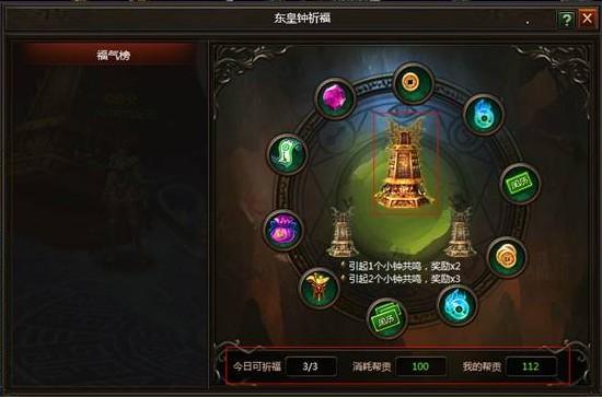 资产升级东皇钟神农鼎介绍